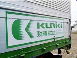 トラックの看板